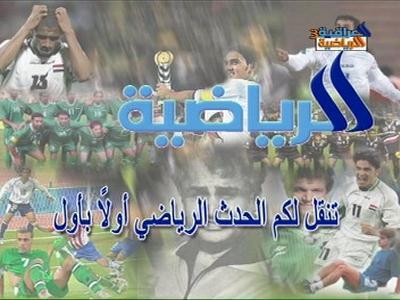 Al Iraqiya 3 Sports ���� Eutelsat W7 36.0�E