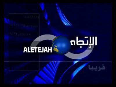 قناة الا تجاه جديد القمر Eutelsat W7