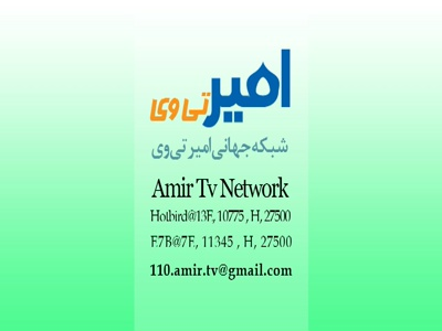 Amir TV HD