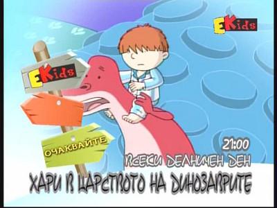 EKids ���� ����� Hellas Sat 2 /39.0�E
