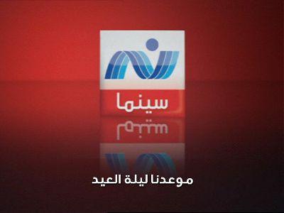 Nile Cinema (Nilesat 201 - 7.0°W)